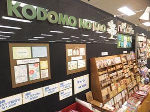 Kodomonokao7