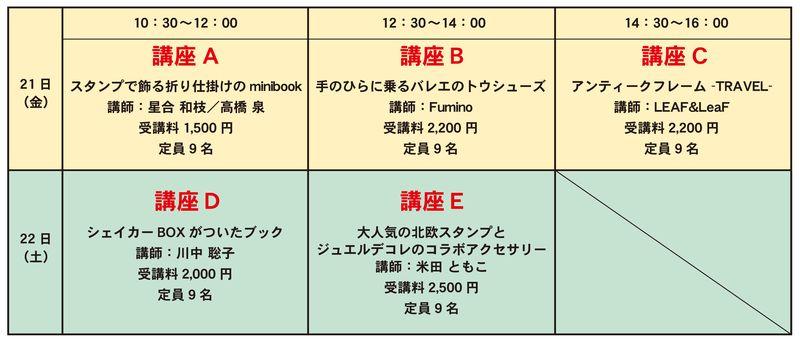 WS_schedule