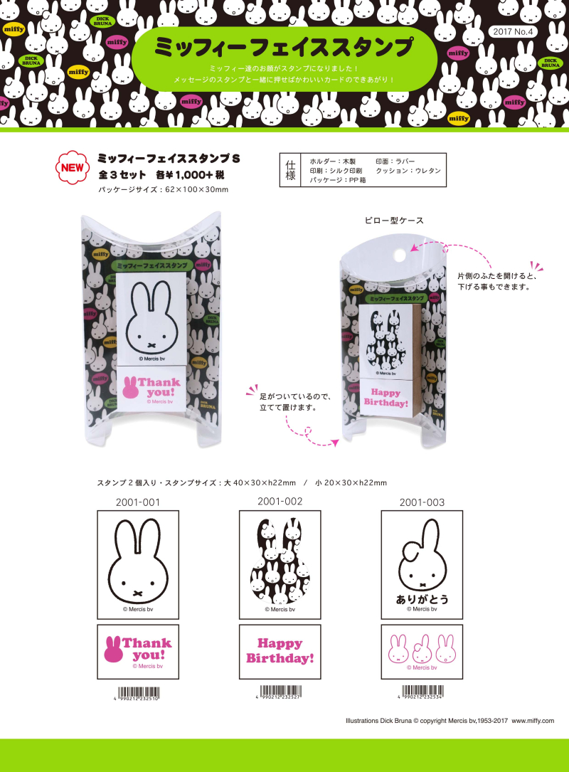 Miffy face stamp