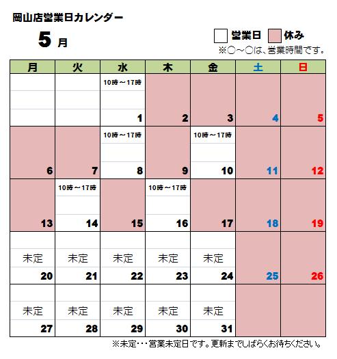 岡山5月カレンダー