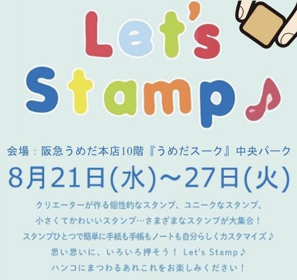 梅田阪急ポスター3