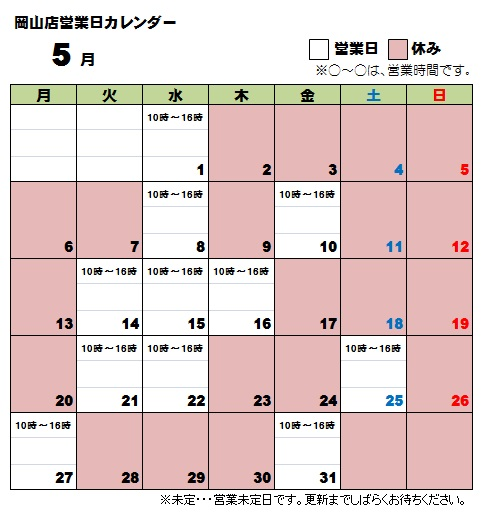 Okayama5月シフト