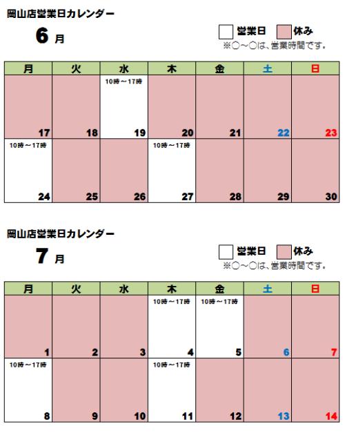 岡山6-7カレンダー