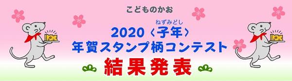 コンテストHP発表20190627_01