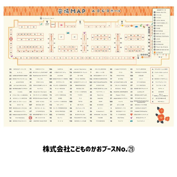 女子博会場マップ2