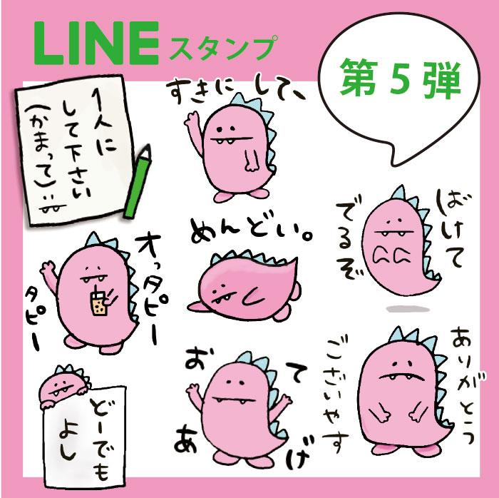 LINE05-700-700