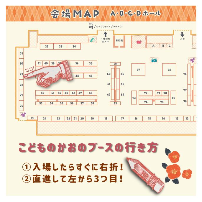 女子博会場マップ