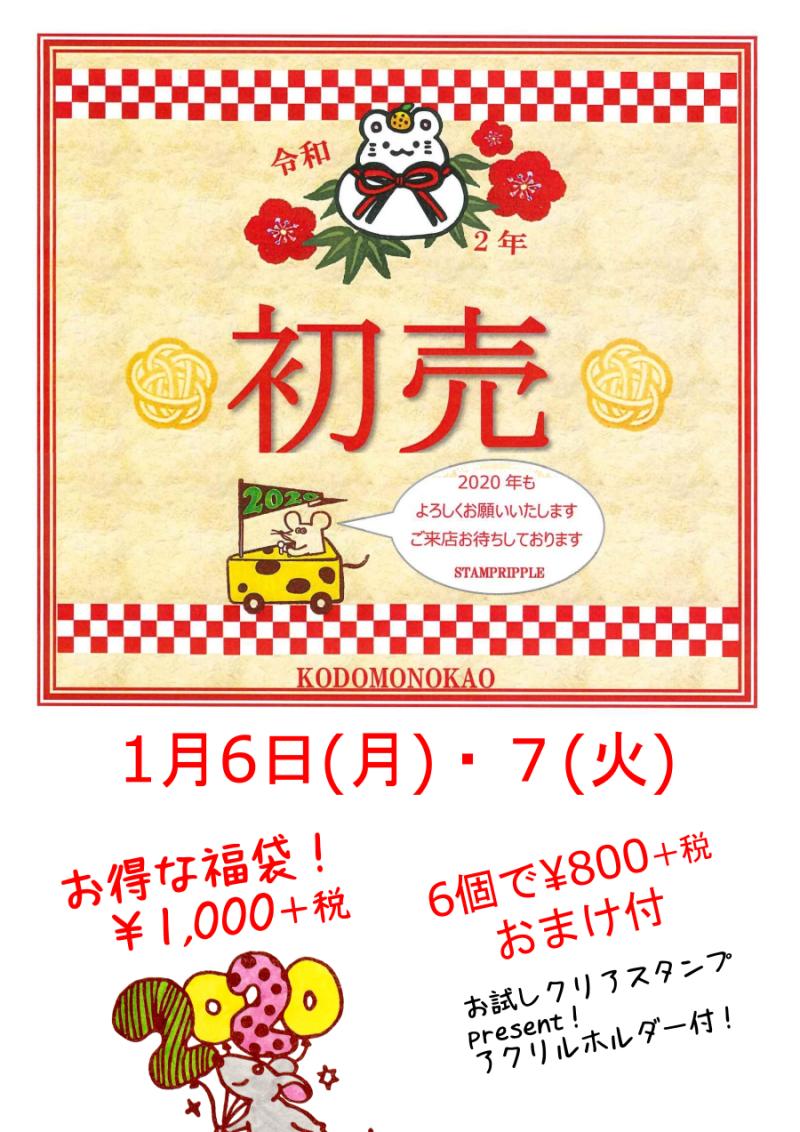 リップル初売りokayama